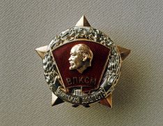 RIAN archive 468937 Soldier's Valour sign of Central Committee of Komsomol.jpg