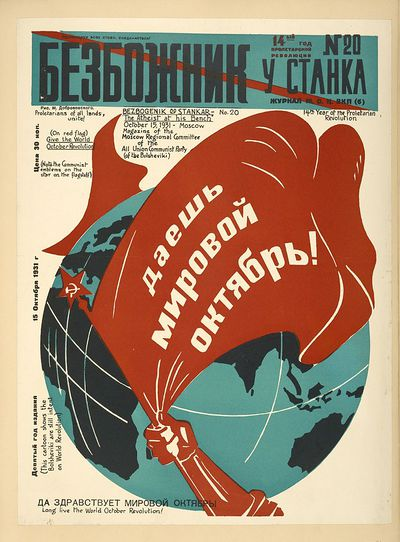 Bezbozhnik u stanka - Long live the World October Revolution!, 1931, n 20.jpg