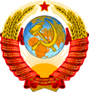 State Emblem of the Soviet Union.png
